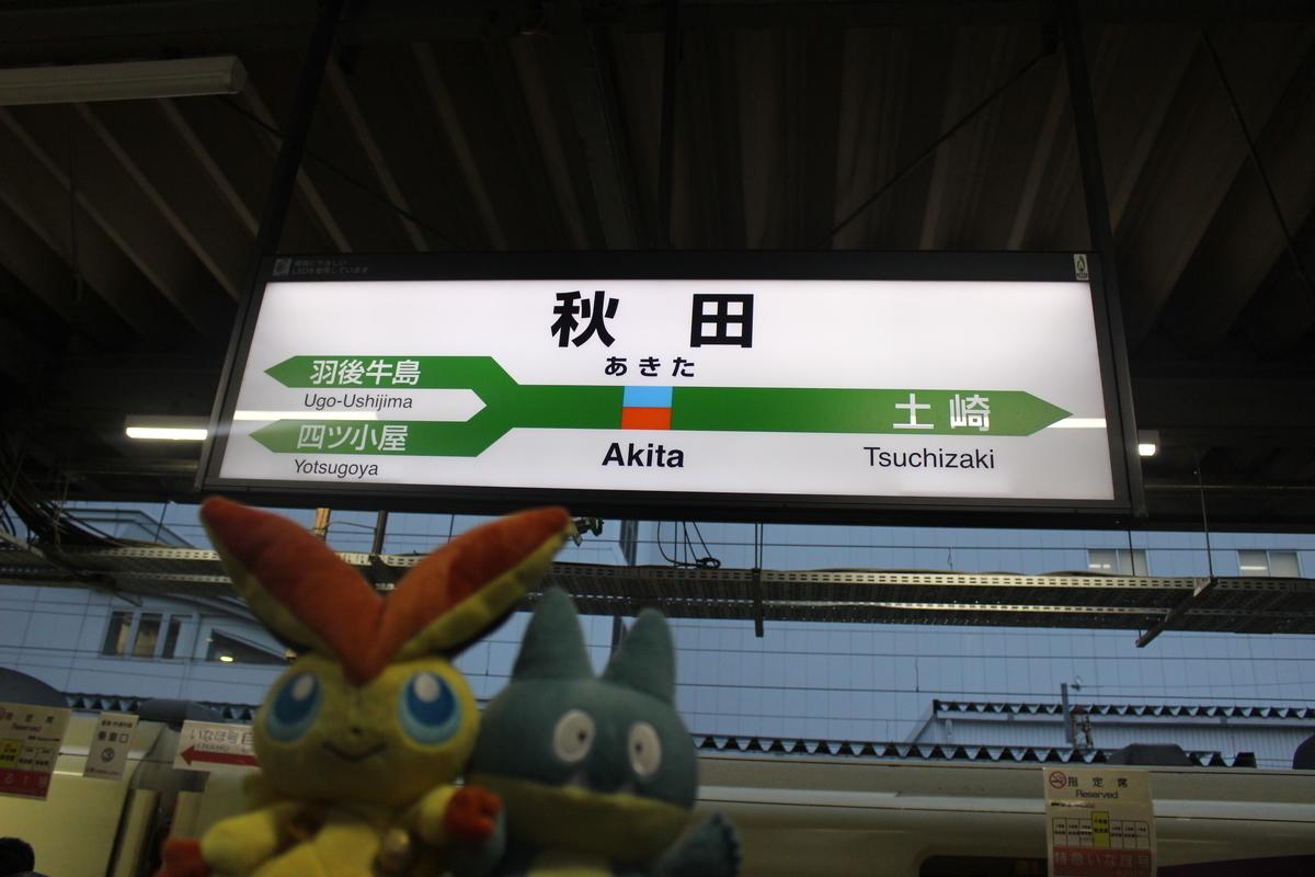 f:id:okuchichibu551:20200119142910j:plain
