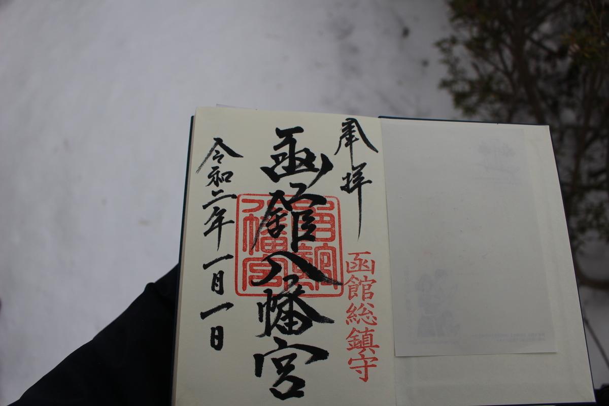 f:id:okuchichibu551:20200202104206j:plain