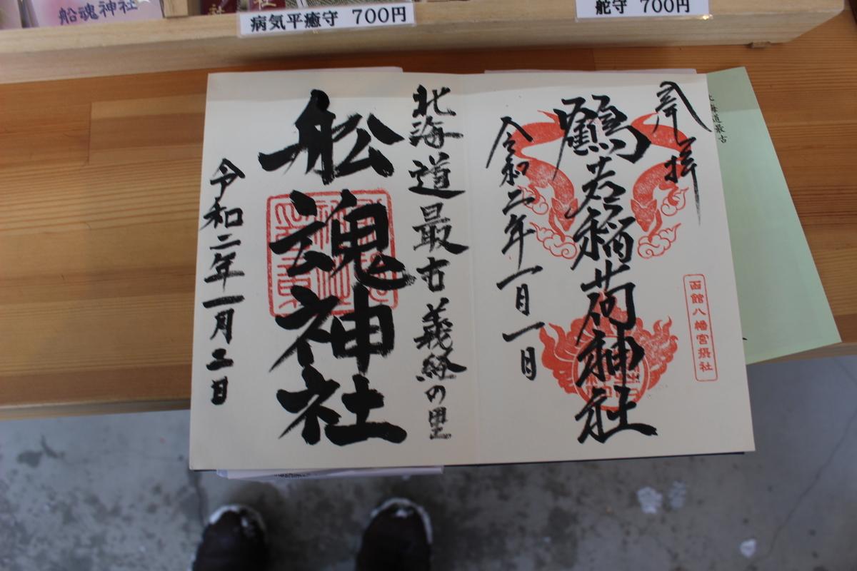 f:id:okuchichibu551:20200208095511j:plain