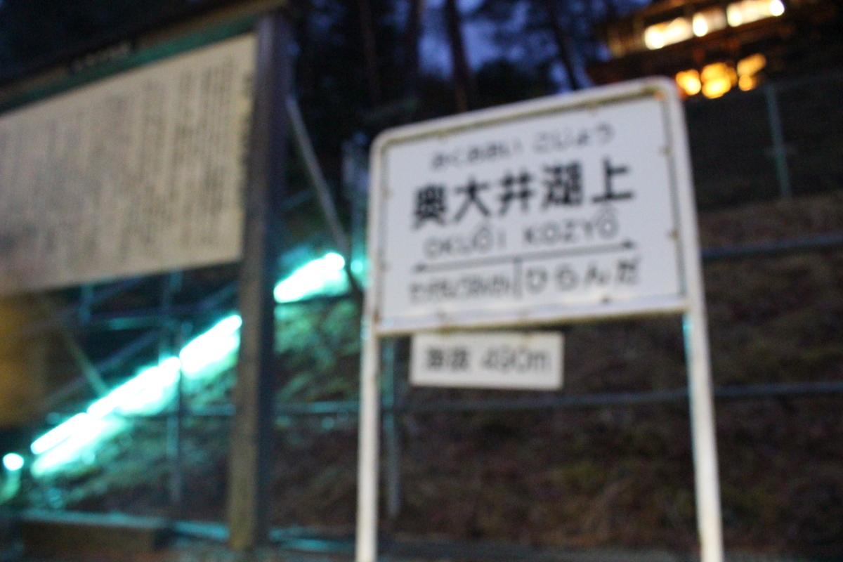 f:id:okuchichibu551:20200222181015j:plain