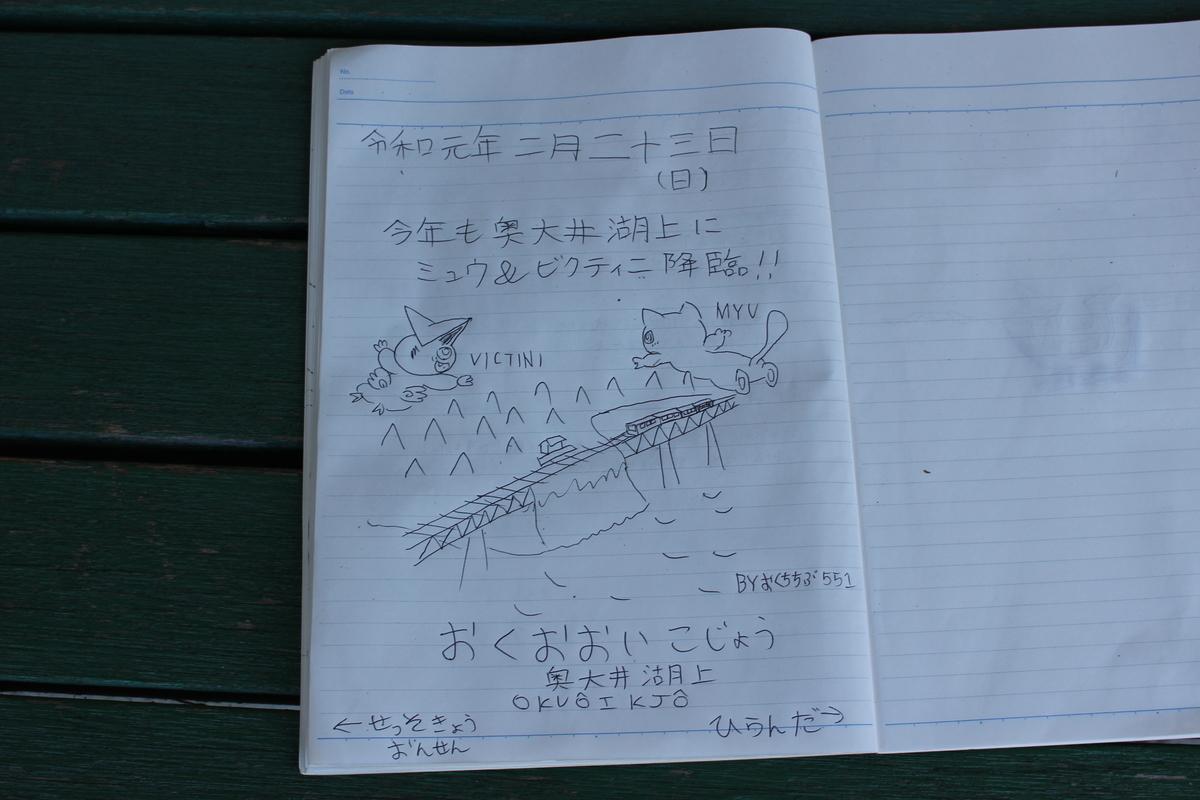 f:id:okuchichibu551:20200223114238j:plain