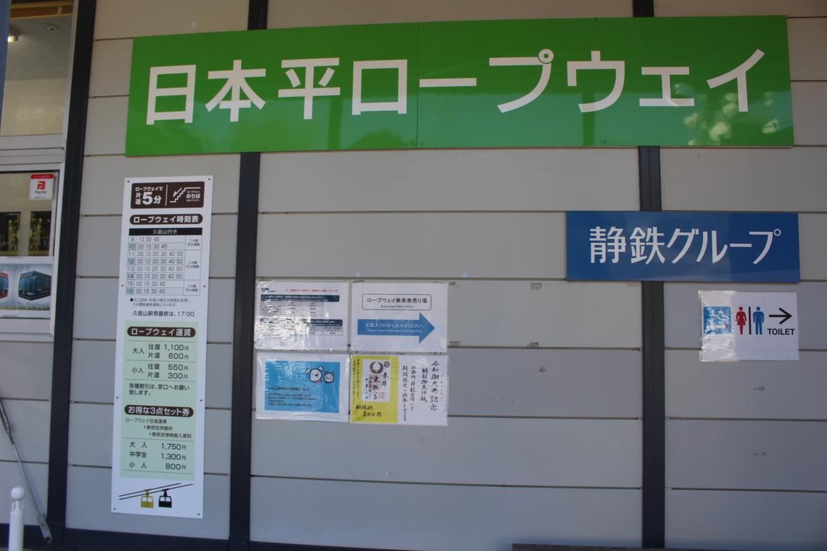 f:id:okuchichibu551:20200224135055j:plain