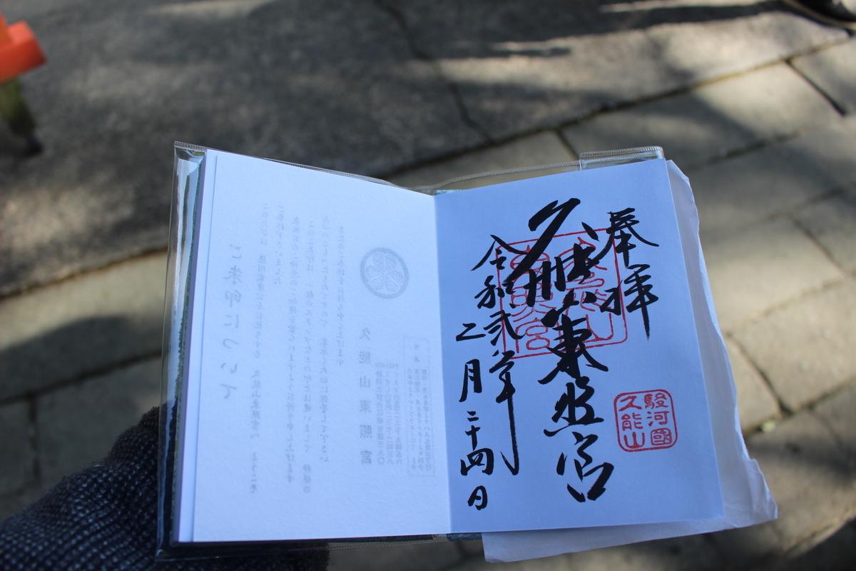 f:id:okuchichibu551:20200224145024j:plain
