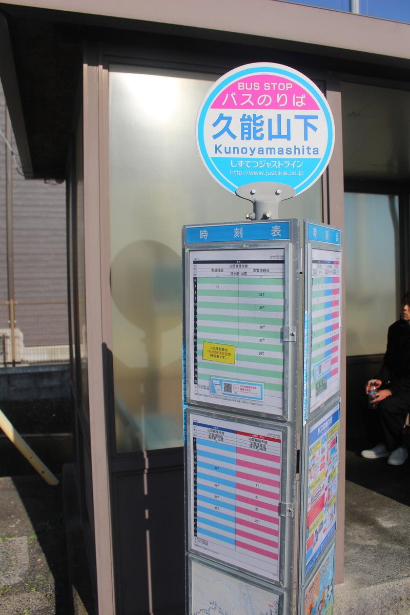 f:id:okuchichibu551:20200224151701j:plain