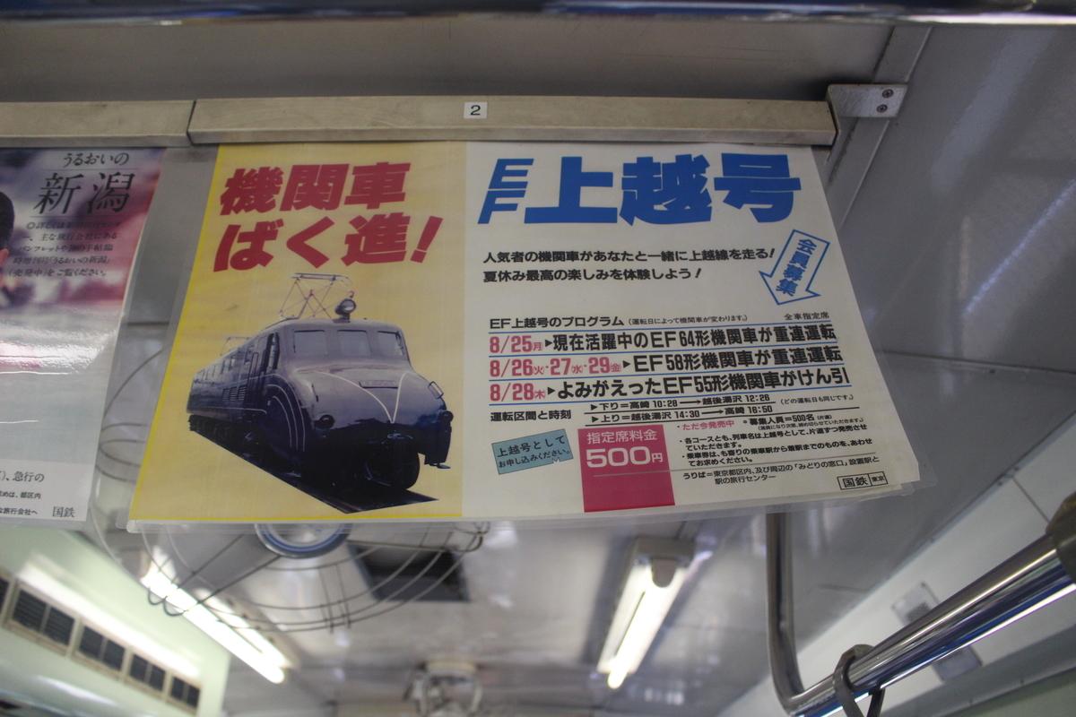 f:id:okuchichibu551:20200720210534j:plain