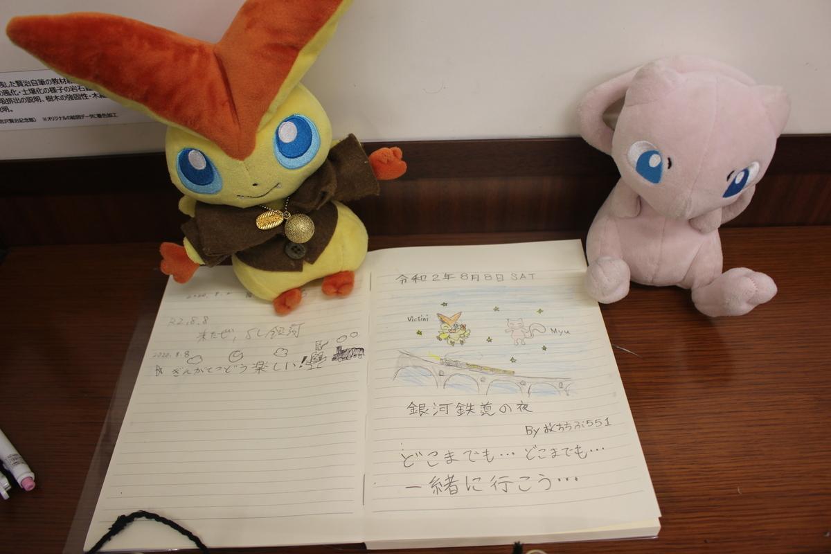 f:id:okuchichibu551:20200819232958j:plain