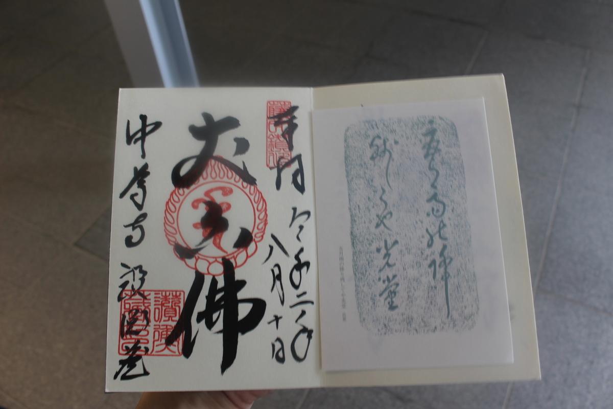 f:id:okuchichibu551:20200830125357j:plain