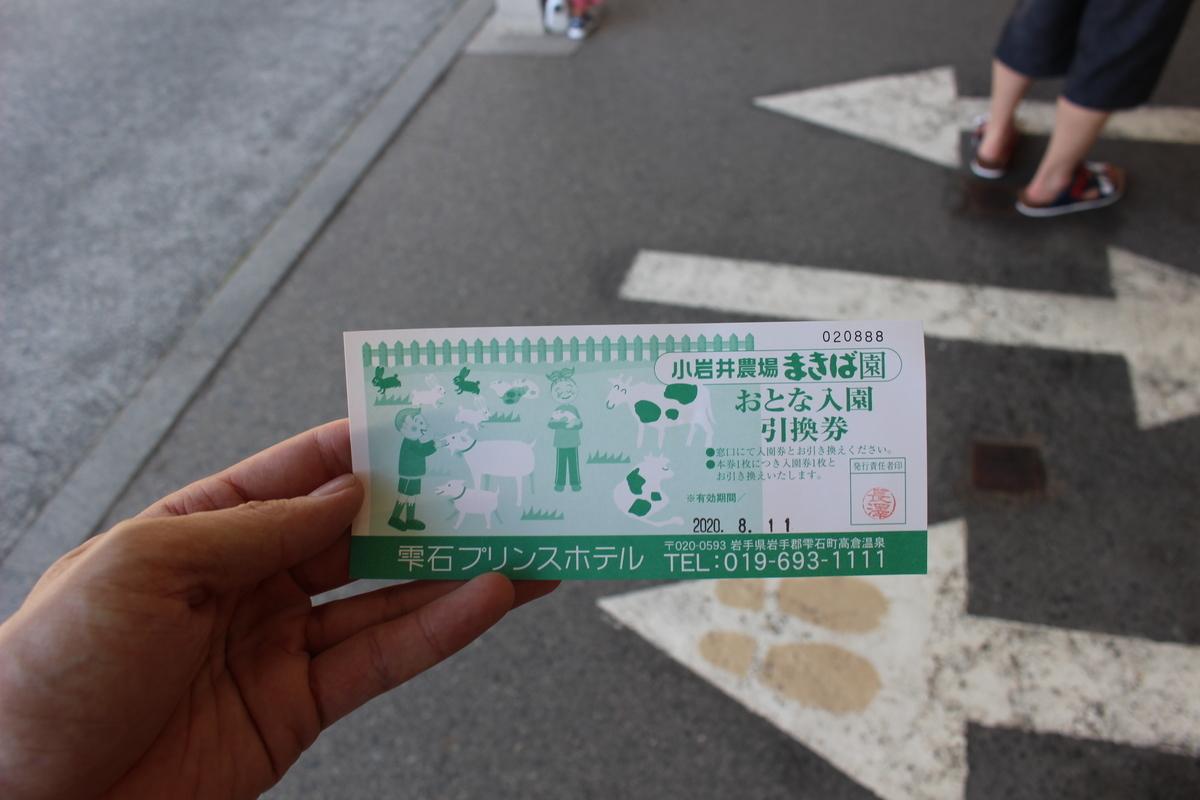 f:id:okuchichibu551:20200904230138j:plain