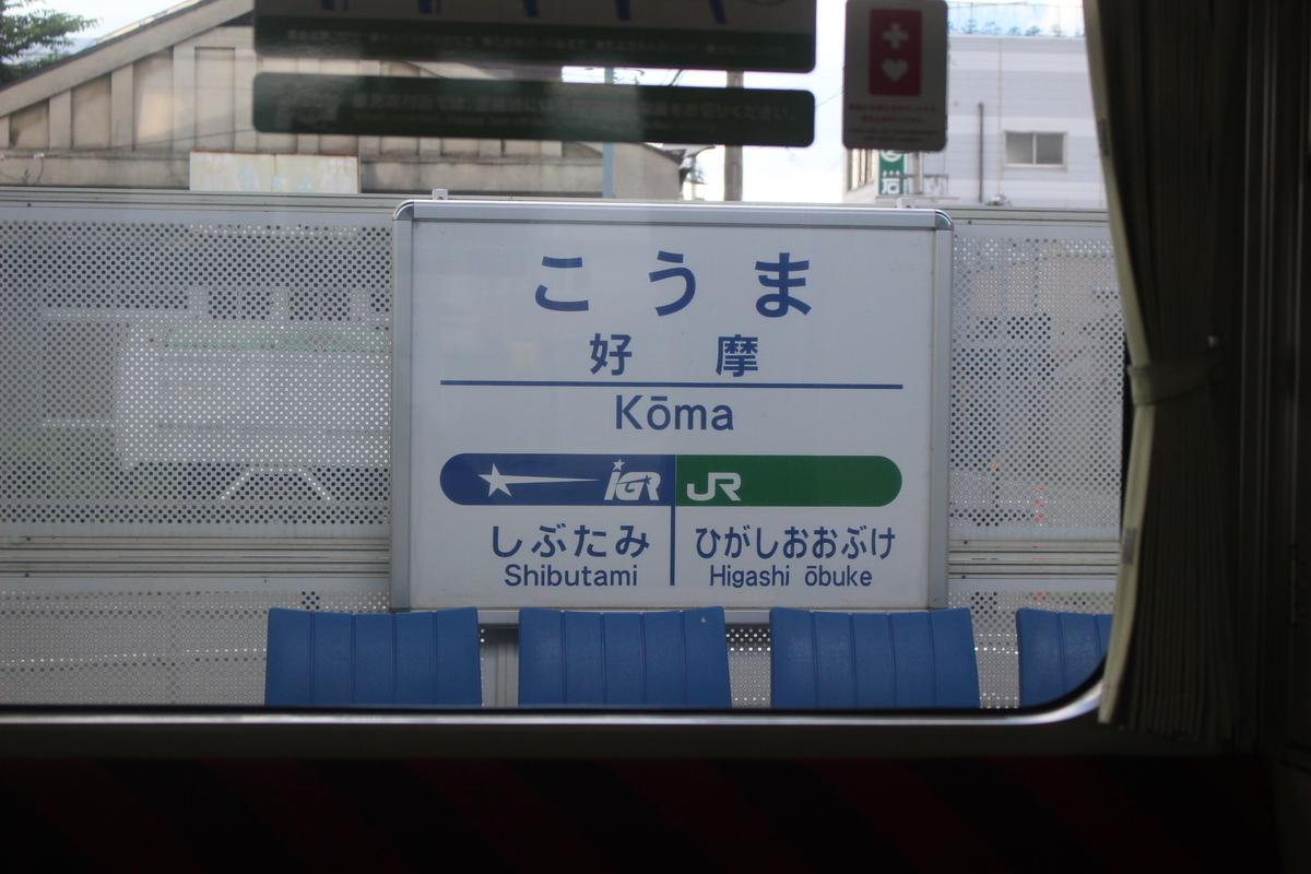 f:id:okuchichibu551:20200906154429j:plain