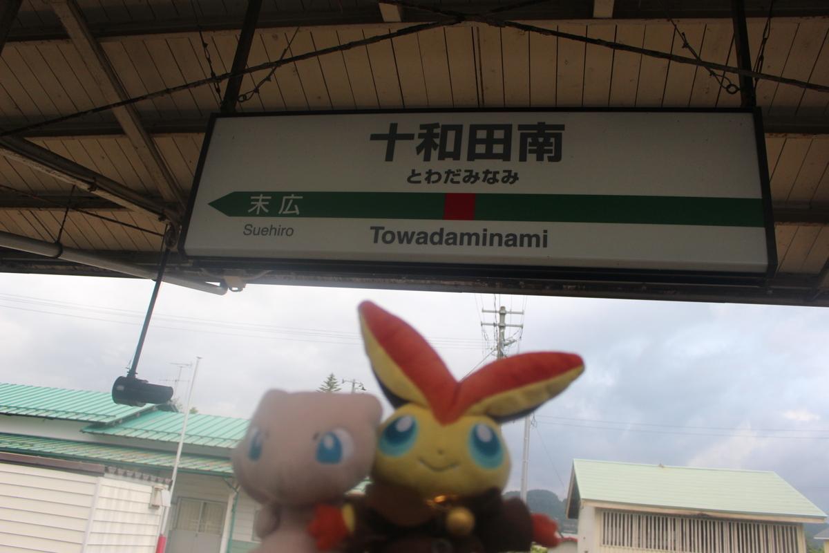 f:id:okuchichibu551:20200906163255j:plain