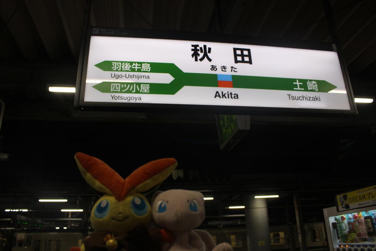 f:id:okuchichibu551:20200926220609j:plain