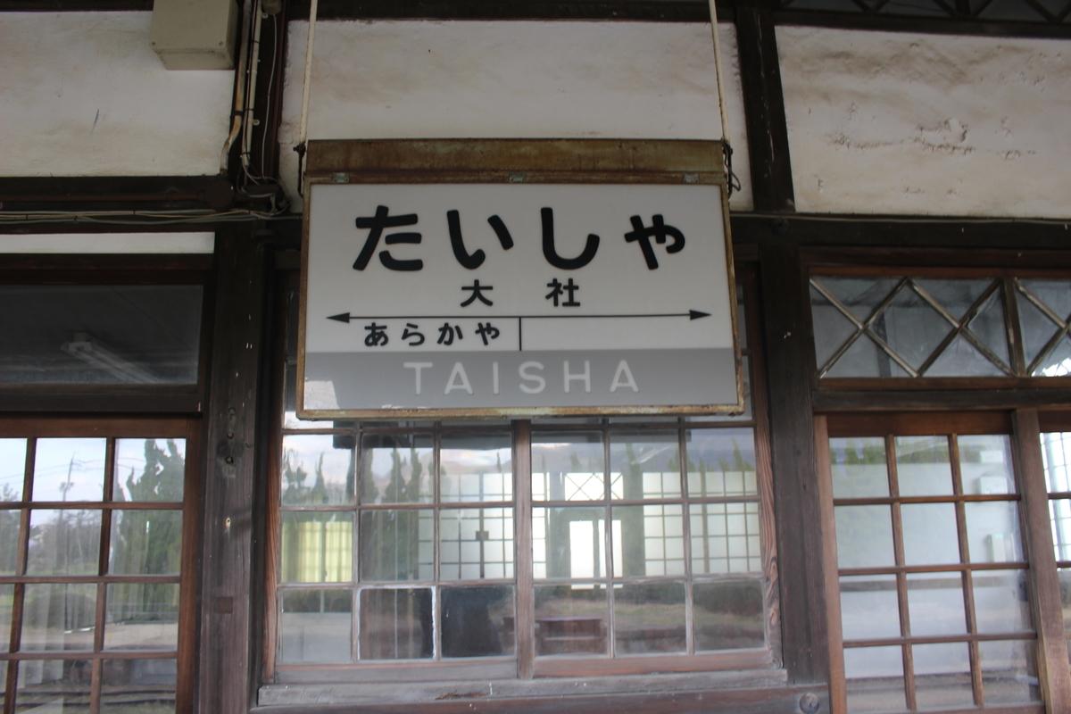 f:id:okuchichibu551:20210117124834j:plain
