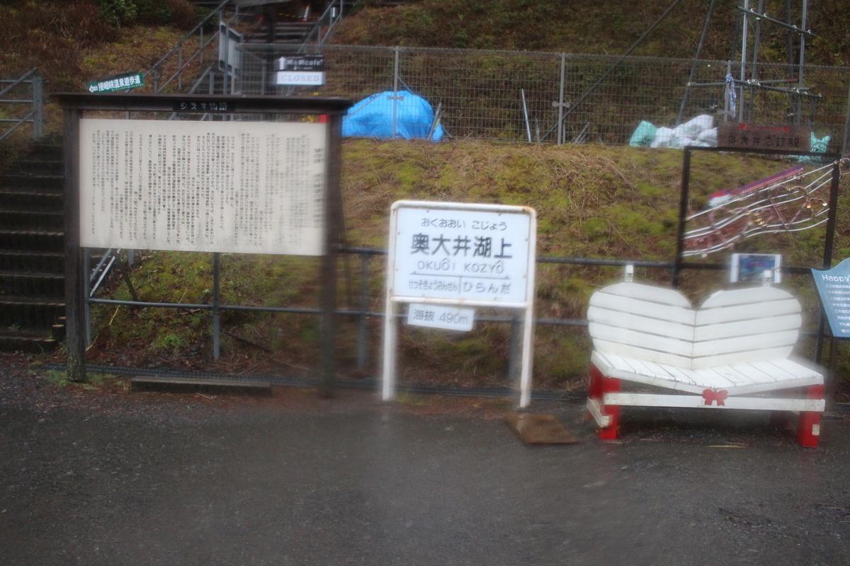 f:id:okuchichibu551:20210417214357j:plain