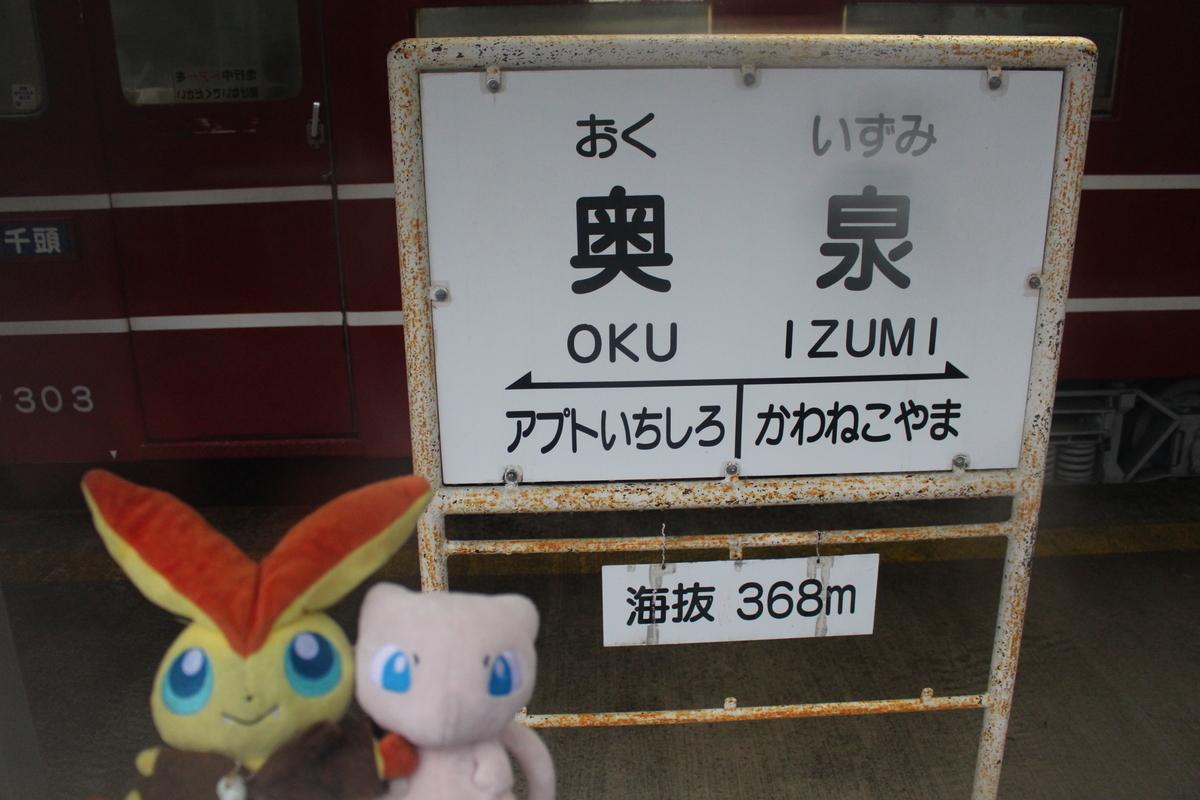 f:id:okuchichibu551:20210418002933j:plain