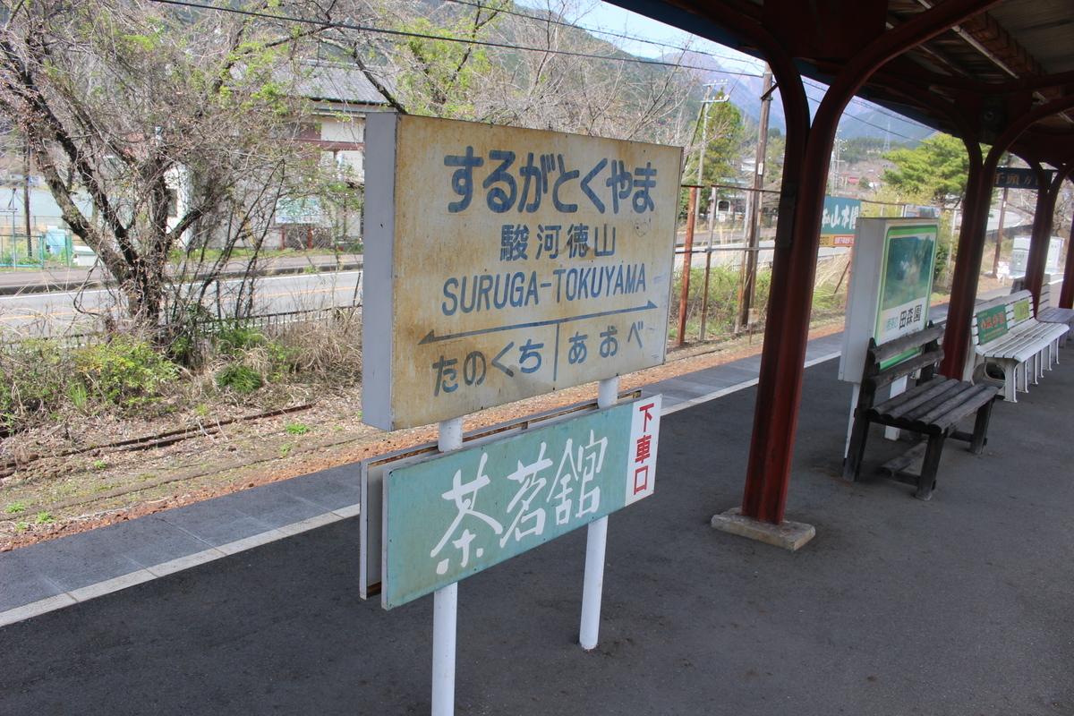 f:id:okuchichibu551:20210418164310j:plain