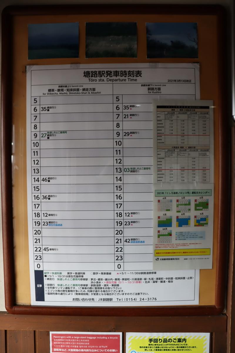 f:id:okuchichibu551:20210606220912j:plain