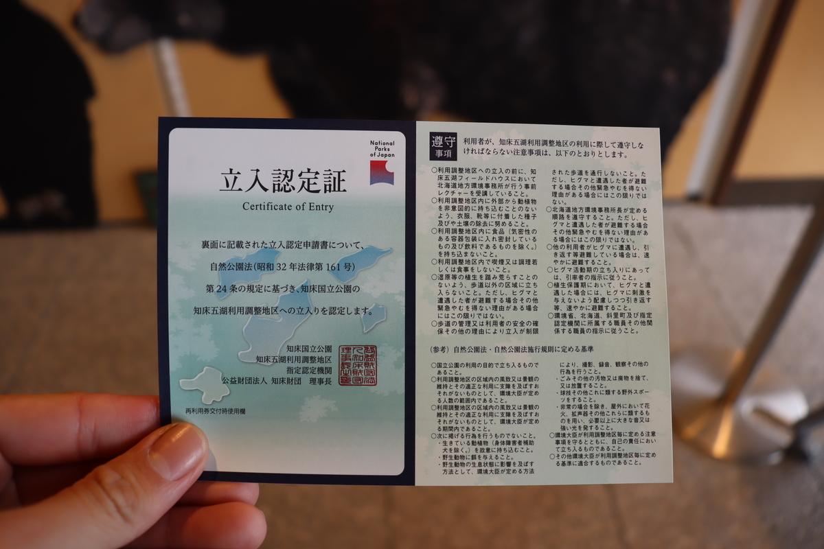 f:id:okuchichibu551:20210711113214j:plain