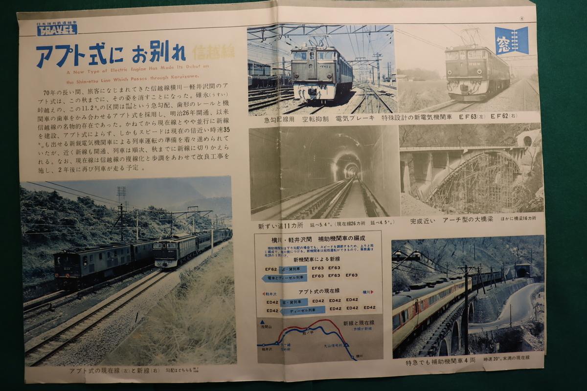 f:id:okuchichibu551:20210731170620j:plain