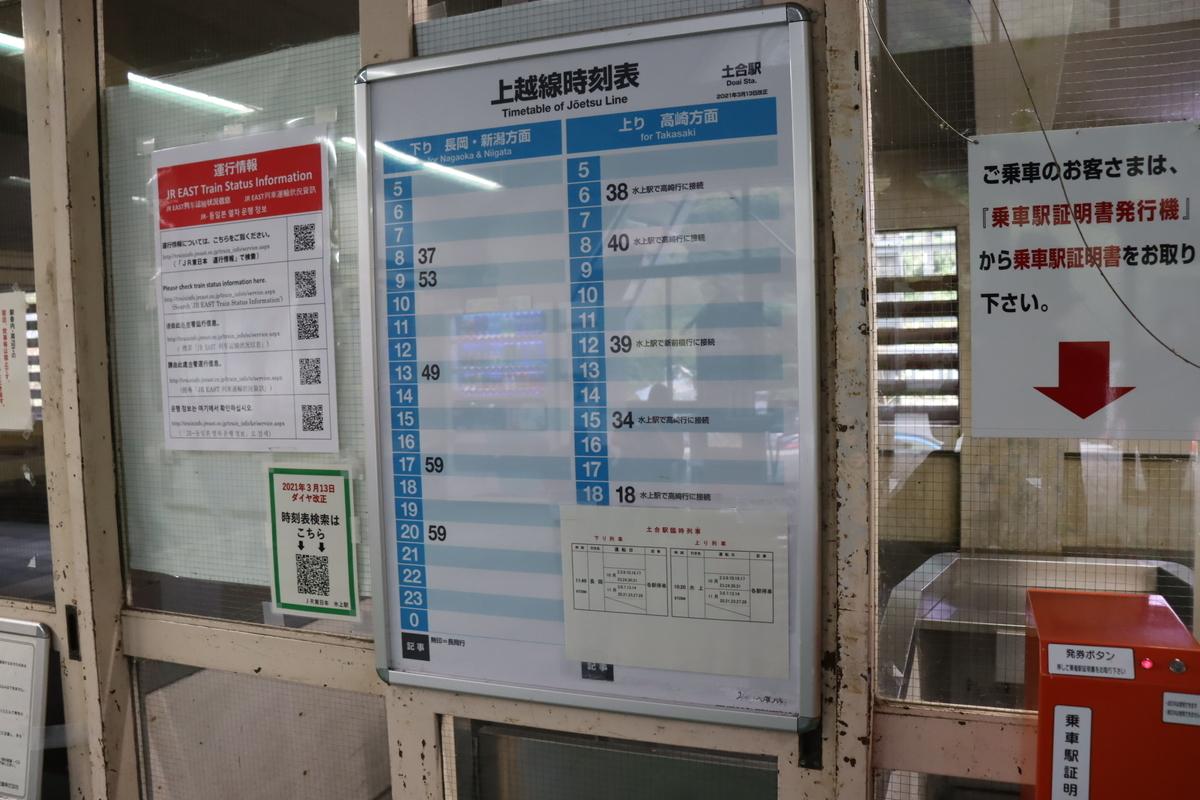 f:id:okuchichibu551:20211016162924j:plain