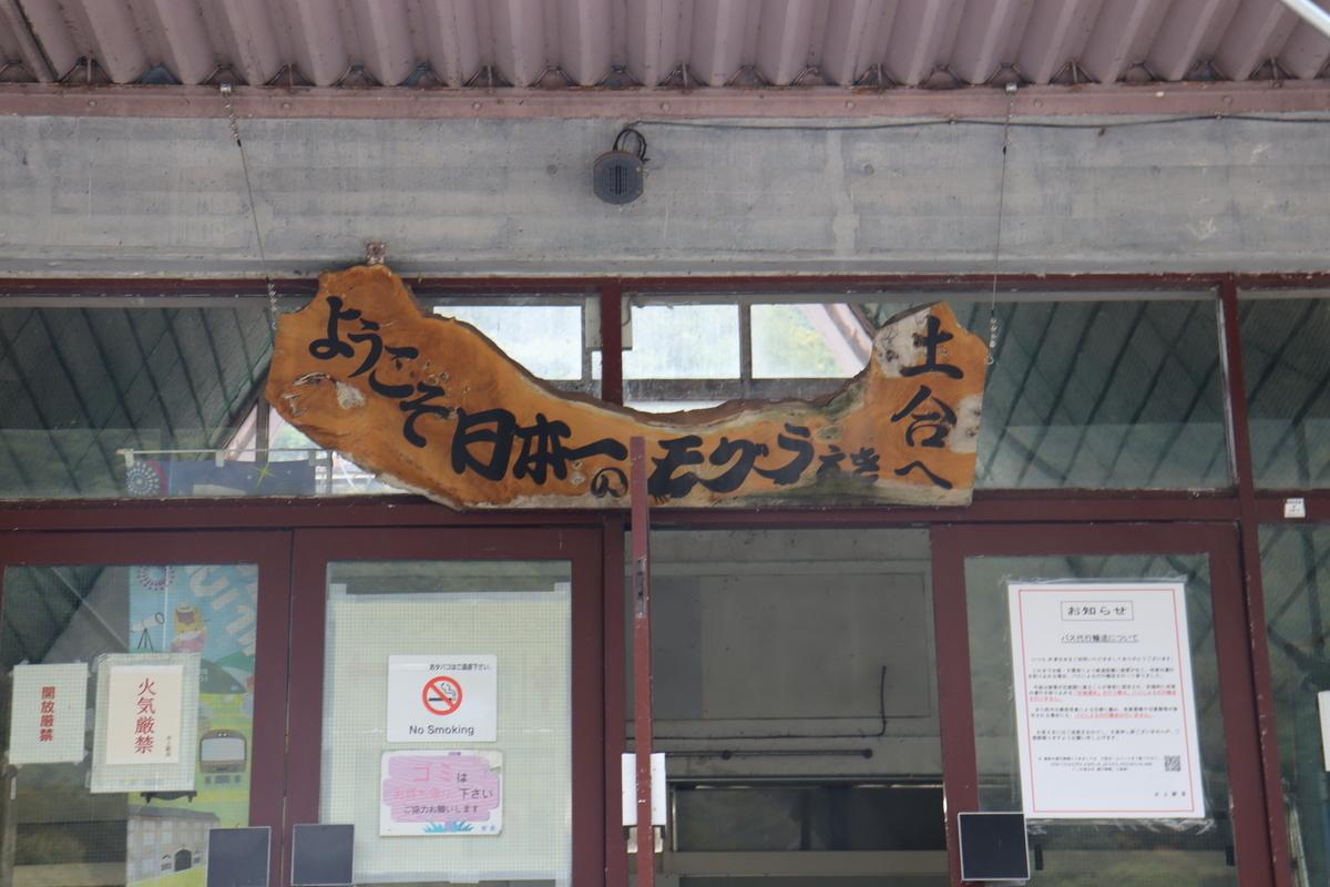 f:id:okuchichibu551:20211016173606j:plain