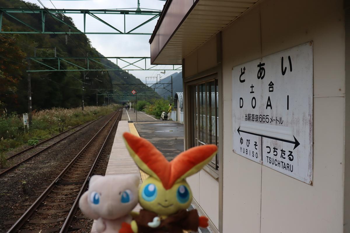 f:id:okuchichibu551:20211017111954j:plain