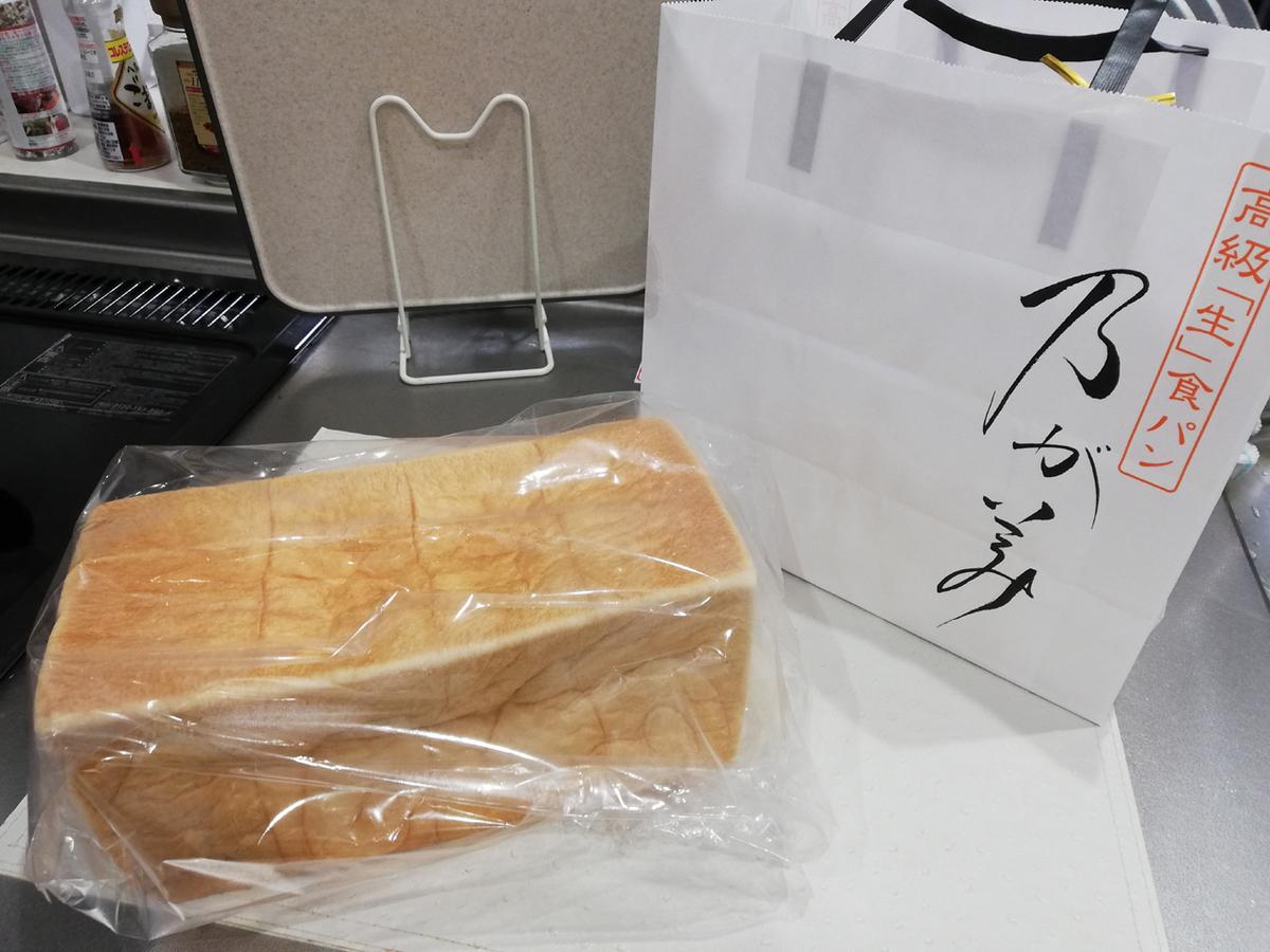 乃がみ 生食パン 二斤