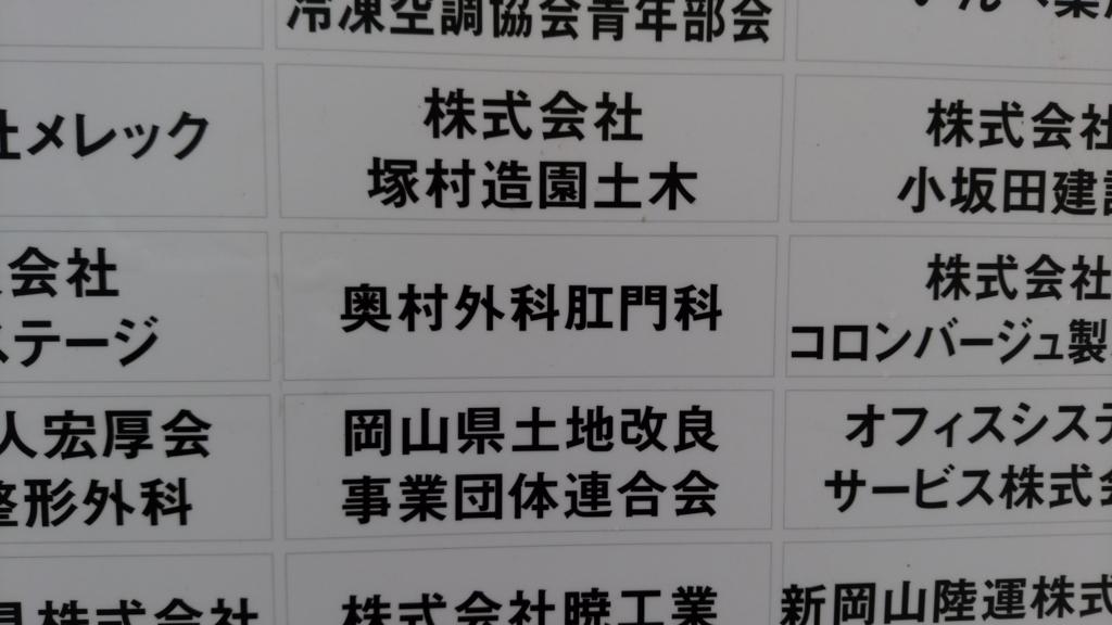 f:id:okumura-clinic:20160614224508j:plain