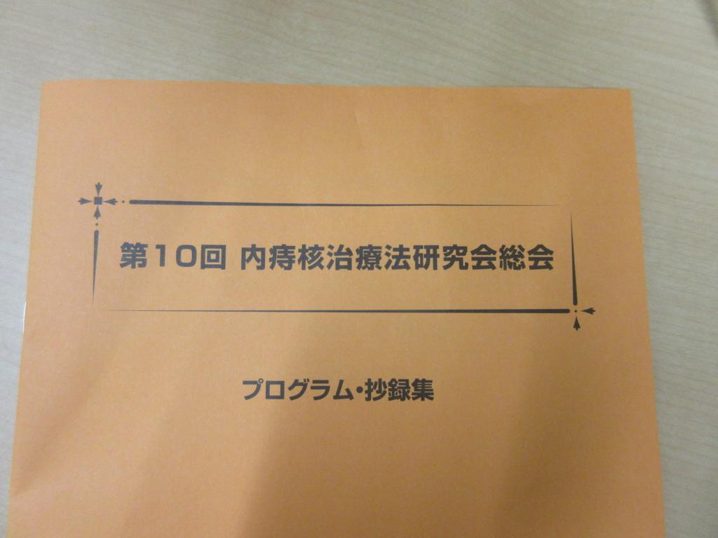 f:id:okumura-clinic:20160712191019j:plain