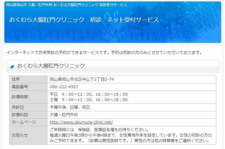 f:id:okumura-clinic:20160812191105j:plain