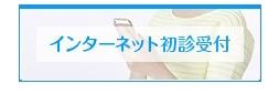 f:id:okumura-clinic:20160812191313j:plain