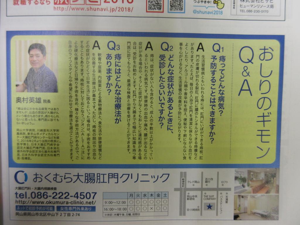 f:id:okumura-clinic:20170130182914j:plain