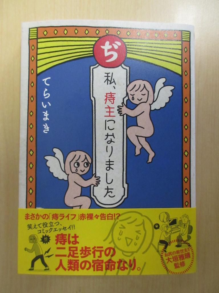 f:id:okumura-clinic:20170825194846j:plain