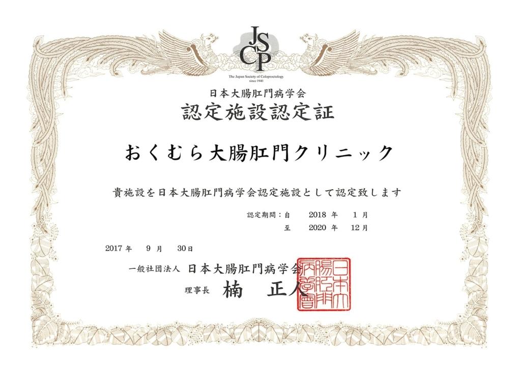 f:id:okumura-clinic:20180109204807j:plain