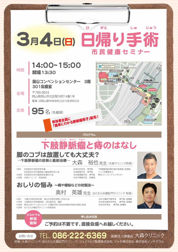 f:id:okumura-clinic:20180119101211j:plain
