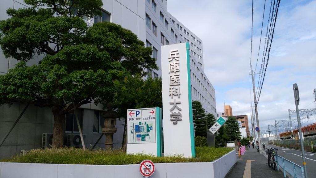 f:id:okumura-clinic:20180817084534j:plain