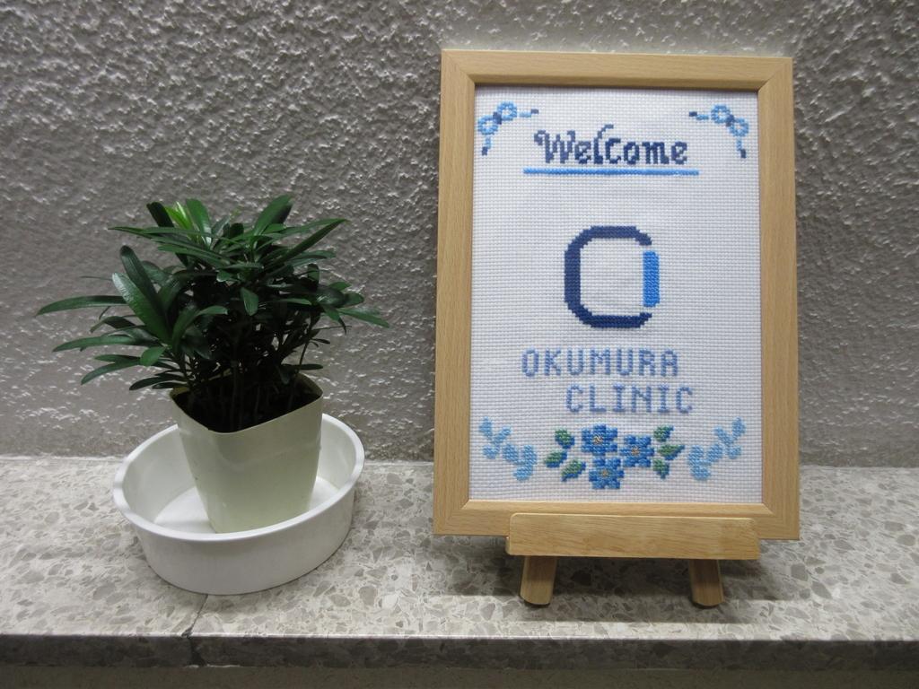 f:id:okumura-clinic:20190131160440j:plain
