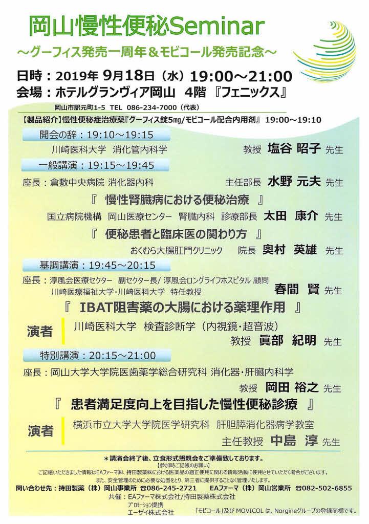 f:id:okumura-clinic:20190919164755j:plain