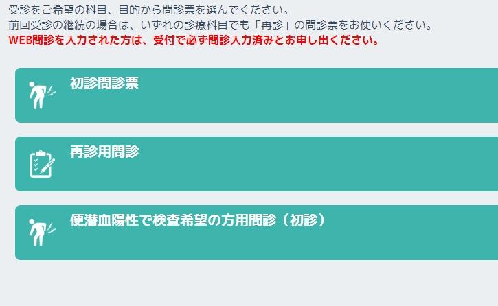f:id:okumura-clinic:20200329174135j:plain