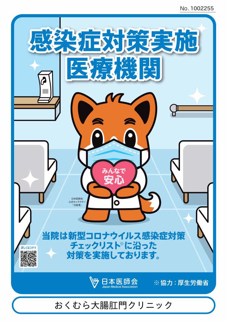f:id:okumura-clinic:20210114155844j:plain