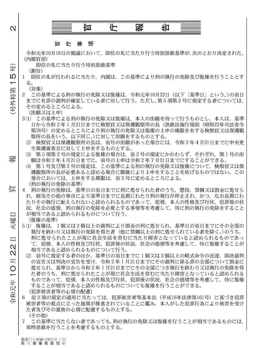 f:id:okumuraosaka:20191022123131j:plain
