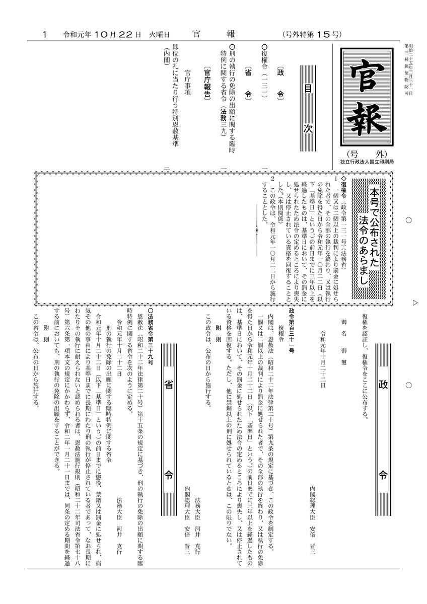 f:id:okumuraosaka:20191022123611j:plain