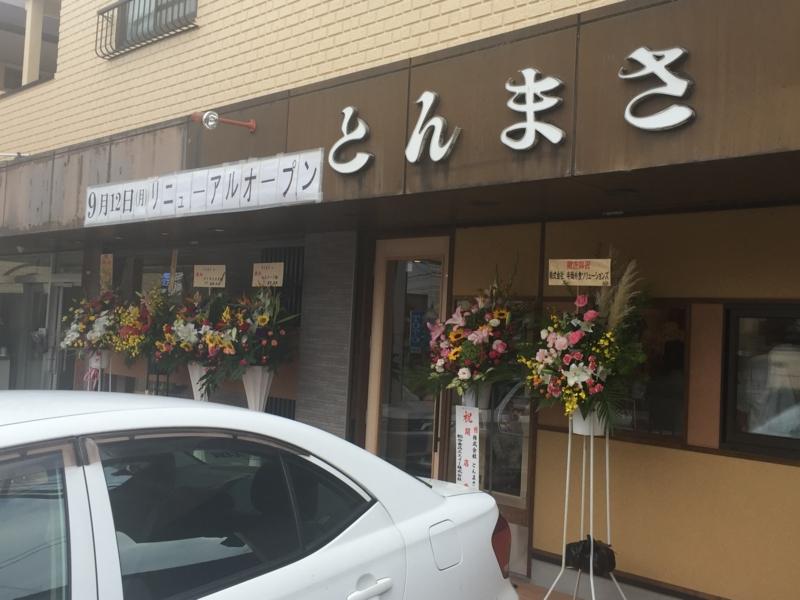 f:id:okunomasaaki:20160912215530j:image
