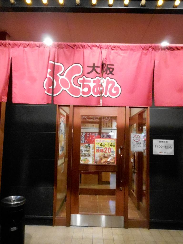 f:id:okuradesu:20160425033521j:plain