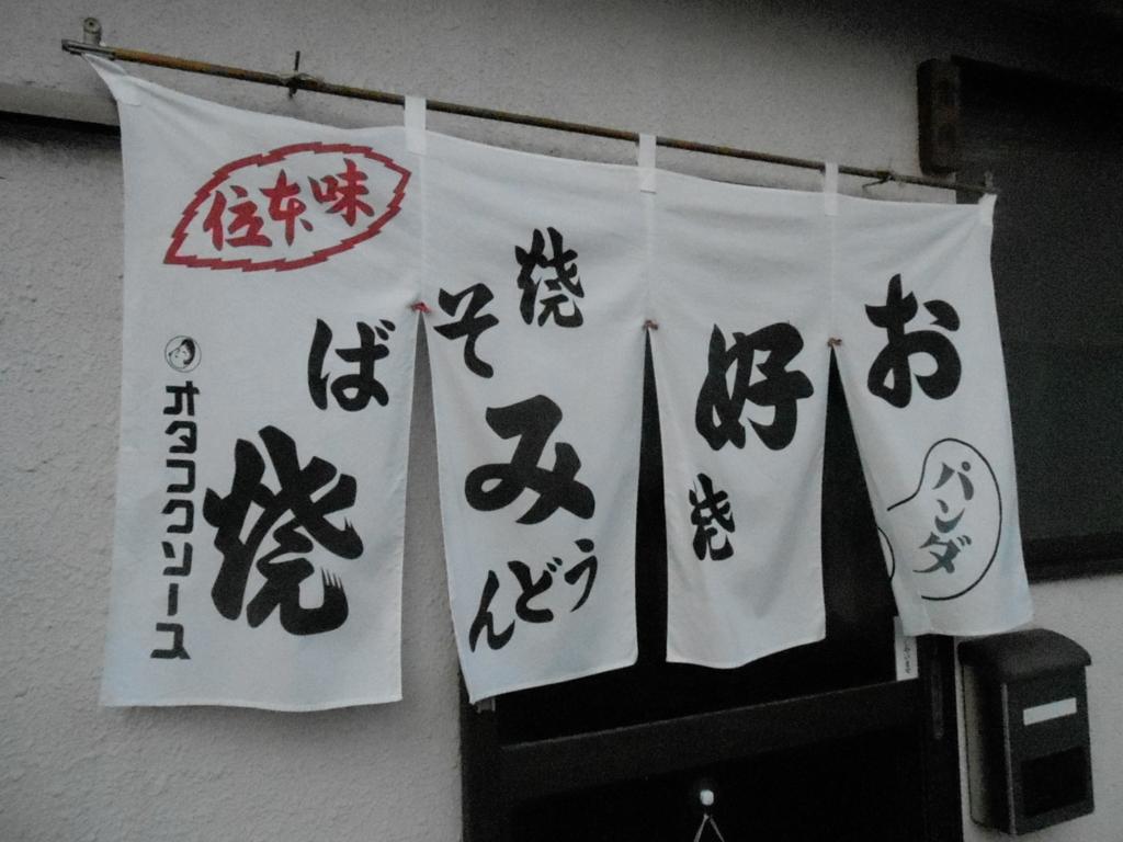 f:id:okuradesu:20160429163449j:plain
