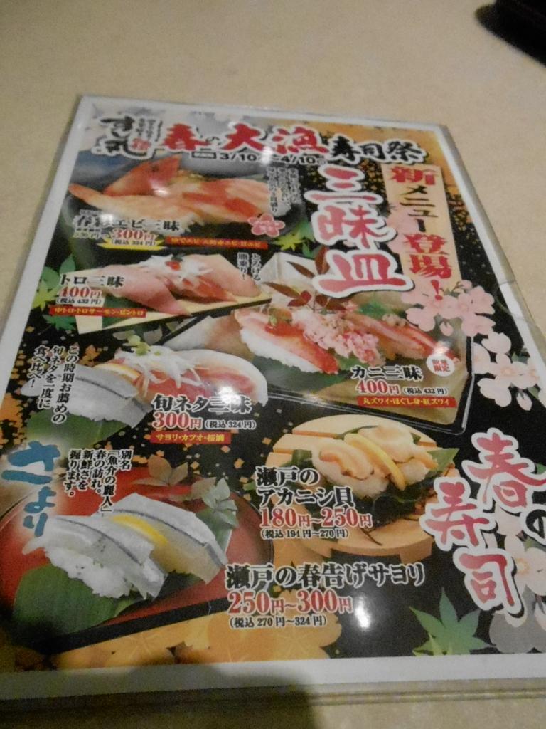 f:id:okuradesu:20160504165101j:plain