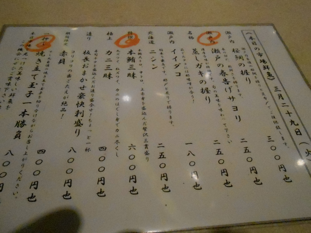f:id:okuradesu:20160504165106j:plain