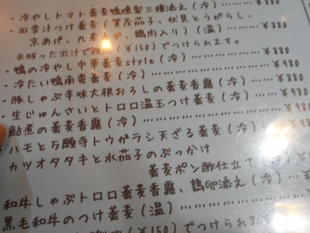 f:id:okuradesu:20160729033445j:plain