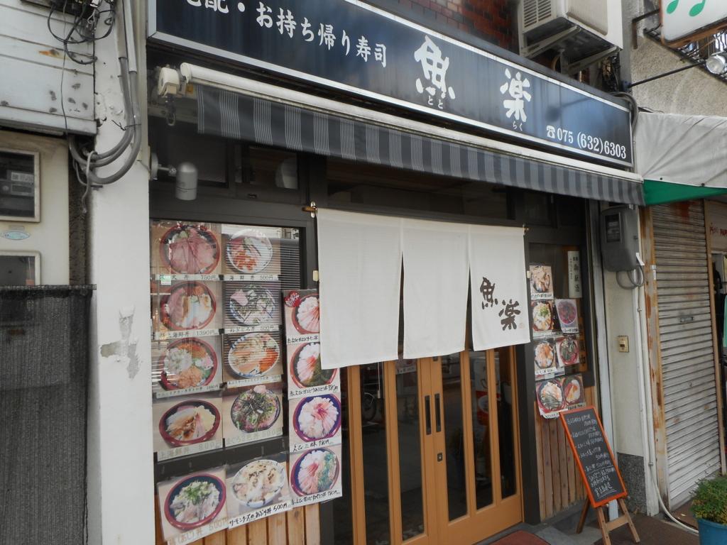 f:id:okuradesu:20160824001504j:plain