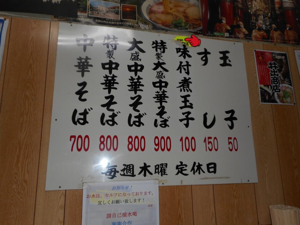 f:id:okuradesu:20160828215033j:plain