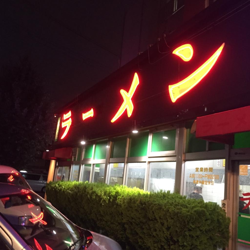 f:id:okuradesu:20160918233644j:plain